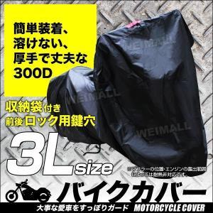 バイクカバー 大型 防水 厚手 耐熱 3Lサイズ ボディカバー 収納袋付き ホンダ/ヤマハ/スズキ/カワサキ 対応 (クーポン配布中)|pickupplazashop