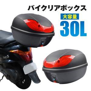 バイク リアボックス 30L トップケース バイクボックス バイク用ボックス 着脱可能式 30リットル 大容量|pickupplazashop