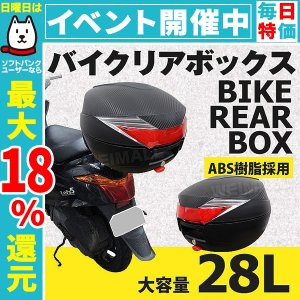 バイク リアボックス 28L リヤボックス トップケース バイクボックス バイク用ボックス 着脱可能...