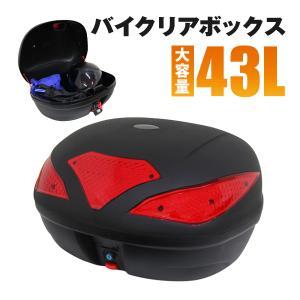 バイク リアボックス 43L リヤボックス トップケース バイクボックス バイク用ボックス 着脱可能式 43リットル 大容量|pickupplazashop