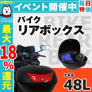 48L容量たっぷり! フルフェイスヘルメットが2個入っても余裕の収納力! 鍵があるから盗難の心配は一...