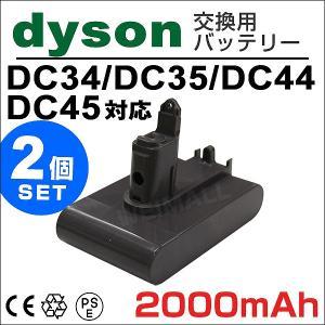 ダイソン dyson 掃除機 バッテリー DC34 DC35 DC44 DC45 互換 2000mAh 大容量 ネジ式タイプ 2個セット 掃除機部品 アクセサリー|pickupplazashop