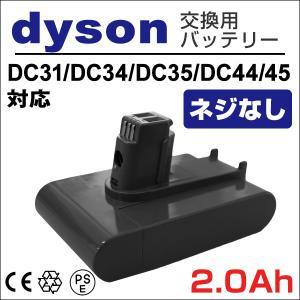 ダイソン dyson 掃除機 バッテリー DC34 DC35 DC44 DC45 互換 2000mAh ネジ無しタイプ 掃除機部品 アクセサリー|pickupplazashop