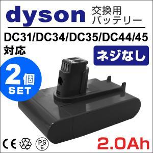 ダイソン dyson 掃除機 バッテリー DC34 DC35 DC44 DC45 互換 2000mAh ネジ無しタイプ 2個セット 掃除機部品 アクセサリー|pickupplazashop