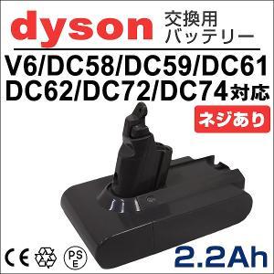 ダイソン バッテリー ネジ式 掃除機 dyson DC58 DC59 DC61 DC62 DC74 互換 2200mAh 大容量 掃除機部品 アクセサリー|pickupplazashop
