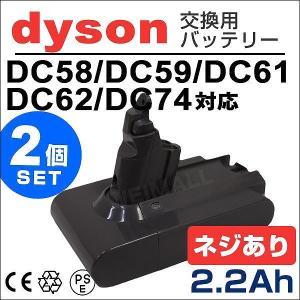 ダイソン バッテリー ネジ式 掃除機 dyson DC58 DC59 DC61 DC62 DC74 互換 2200mAh 大容量 2個セット 掃除機部品 アクセサリー|pickupplazashop