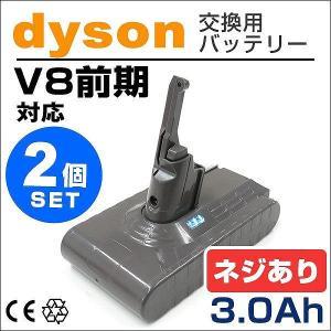 ダイソン バッテリー ネジ式 掃除機 dyson V8前期 互換 3000mAh 3.0Ah 大容量 2個セット 掃除機部品 アクセサリー|pickupplazashop