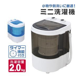 洗濯機 一人暮らし 2kg コンパクト 小型洗濯機 オムツ洗濯 スニーカー 別洗い 一年保証|pickupplazashop