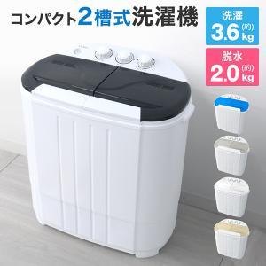 洗濯機 一人暮らし 3.6kg コンパクト 二層式 小型洗濯機 別洗い 一年保証 2カラー|pickupplazashop