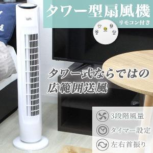 扇風機 タワー型 タワーファン タワー扇風機 スリムファン 首振り リモコン付き|pickupplazashop
