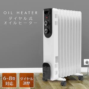 オイルヒーター 省エネ 9枚フィン 静音 暖房 ストーブ 6畳 8畳 対応 安全 暖房器具 3段階切替式 1年保証付