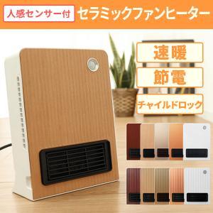 セラミックファンヒーター 小型 省エネ 人感センサー 電気代 安い 6畳 安心の1年保証付きの画像