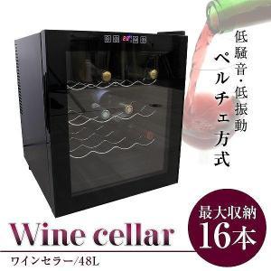 ワインセラー 家庭用 16本 48L ワインクーラー  3段式 小型 ペルチェ方式 冷蔵庫 タッチパネル|pickupplazashop