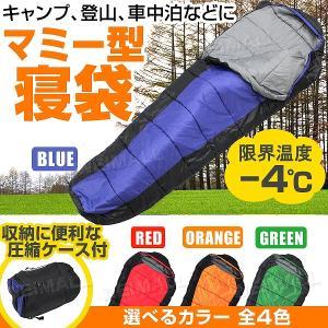 寝袋 シュラフ マミー型収納袋付 キャンプ ツーリング アウ...