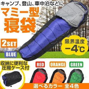 マミー型寝袋 冬用 シュラフ 安い 暖かい アウトドア 車中泊 コンパクト 2個セット キャンプ pickupplazashop