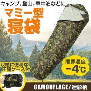 寝袋 車中泊 シュラフ マミー型 洗える 耐寒温度-4℃ 軽量 コンパクト 登山 アウトドア 封筒型寝袋 pickupplazashop