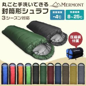 寝袋 封筒型 冬用 シュラフ 車中泊 洗える 耐寒温度-4℃...