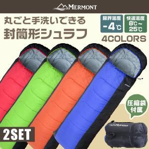 寝袋 シュラフ 封筒型 収納袋付 キャンプ ツーリング アウ...