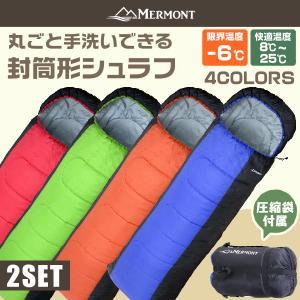 寝袋 シュラフ 冬用 封筒型  安い 暖かい 2個セット アウトドア 車中泊 コンパクト キャンプ|pickupplazashop