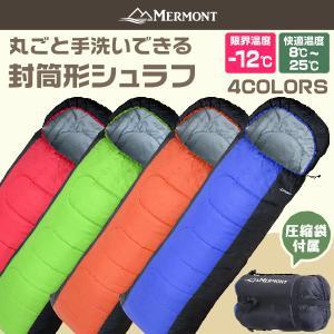 寝袋 封筒型 冬用 シュラフ 車中泊 洗える 耐寒温度-12℃ 軽量 コンパクト 登山 アウトドア...