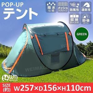 ワンタッチテント 2人用 3人用 フルクローズ 簡易テント ポップアップテント ツーリングテント キャンプテント ドーム型テント|pickupplazashop