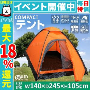 テント 2人用 キャンプ キャンピングテント ツーリングテン...