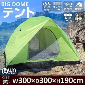 テント 6人用 キャンプ キャンピングテント ツーリングテント ドーム型テント 防水|pickupplazashop