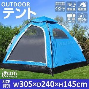 ワンタッチテント 3人用 キャンプ テント 防水 ツーリングテント ドーム型テント|pickupplazashop