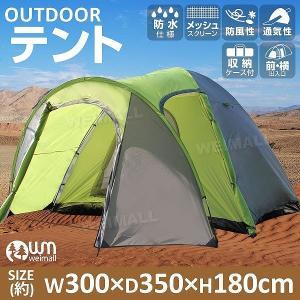 テント 6人用 キャンプ キャンピングテント ツーリングテント ドーム型テント 防水 2ルームテント|pickupplazashop