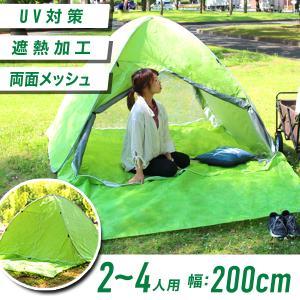 ワンタッチテント 2人〜3人用 キャンプ テント ツーリングテント 防水 サンシェード ドーム型テント|pickupplazashop