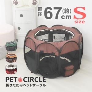 ペットゲージ サークル 折りたたみ 小型犬 ポータブル ケージ 八角形 メッシュ Sサイズ 犬 猫 ペットサークル|pickupplazashop