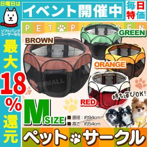 ペット サークル 折りたたみ ポータブル ケージ 八角形 メッシュ Mサイズ 犬 猫 (クーポン配布中)|pickupplazashop