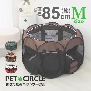 ペット サークル 折りたたみ ポータブル ケージ 八角形 メッシュ Mサイズ 犬 猫 (クーポン配布中) pickupplazashop
