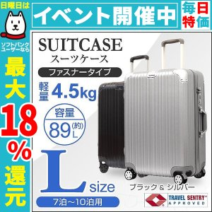 スーツケース Lサイズ キャリーバッグ 軽量 大型 大容量 7泊〜10泊用 89L TSAロック搭載 旅行用品|pickupplazashop