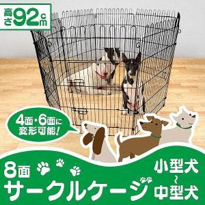 ペットゲージ ペットサークル 8面サークル 高さ92cm ケージ トレーニングサークル 犬小屋|pickupplazashop