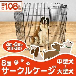 ペットゲージ ペットサークル 8面サークル 高さ108cm ケージ トレーニングサークル 犬小屋|pickupplazashop