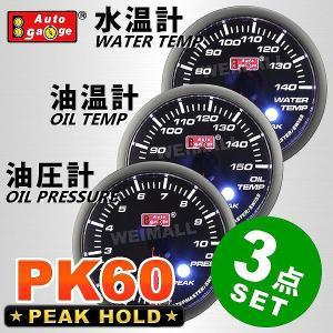 オートゲージ 水温計 油温計 油圧計 PK60Φ アンバーレッドLED切替機能付 ワーニング機能付 ピークホールド機能付 (3点セット) |pickupplazashop