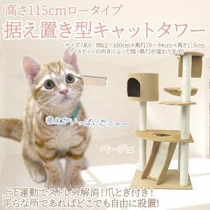 キャットタワー 据え置き型 小型 麻 115cm 猫タワー おしゃれ 爪とぎ 猫グッズ スリム 遊び場|pickupplazashop
