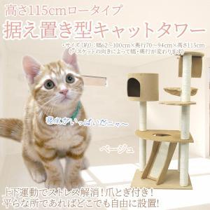 キャットタワーおしゃれ オシャレ かわいい 猫タワー 置き型 ロータイプ 高さ115cm 据え置き型キャットタワー pickupplazashop