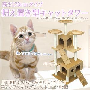 キャットタワー 据え置き型 大型 麻 170cm 猫タワー おしゃれ 爪とぎ 猫グッズ スリム 遊び場|pickupplazashop