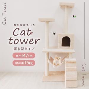 キャットタワー 据え置き型 中型 麻 146cm 猫タワー おしゃれ 爪とぎ 猫グッズ スリム 遊び場 据え置き型キャットタワー|pickupplazashop