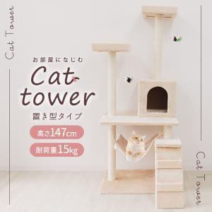 キャットタワー ねこタワー 置き型 猫タワー 据え置き キャットファニチャー 高さ146cm 据え置き型キャットタワー pickupplazashop