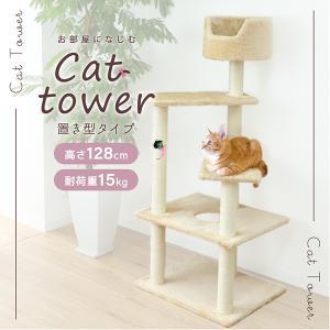 キャットタワー ねこタワー 置き型 猫タワー 据え置き キャットファニチャー 高さ128cm 据え置き型キャットタワー pickupplazashop