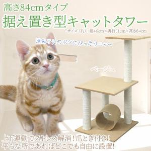 キャットタワー ねこタワー 置き型 猫タワー 据え置き キャットファニチャー 高さ84cm 据え置き型キャットタワー pickupplazashop