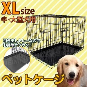 ペットケージ ゲージ 犬 折りたたみ 大型犬用 ペット 犬小屋 XLサイズ 犬用ケージ|pickupplazashop