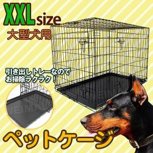 ペットケージ ゲージ 犬 折りたたみ 大型犬用 ペット 犬小屋 XXLサイズ 犬用ケージ|pickupplazashop