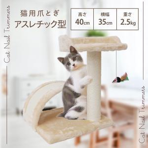 爪とぎ 猫 麻 アスレチック型 猫用 ネコ つめとぎ 爪研ぎ おしゃれ 猫グッズ 猫用爪とぎ