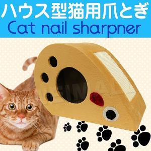 爪とぎ 猫 麻 ハウス型 猫用 ネコ つめとぎ 爪研ぎ おしゃれ 猫グッズ 猫用爪とぎ|pickupplazashop