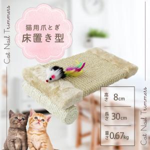 爪とぎ 猫 麻 床置き型 猫用 ネコ つめとぎ 爪研ぎ おしゃれ 猫グッズ 猫用爪とぎ|pickupplazashop