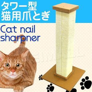 爪とぎ 猫 麻 タワー型 猫用 ネコ つめとぎ 爪研ぎ おしゃれ 猫グッズ 猫用爪とぎ|pickupplazashop